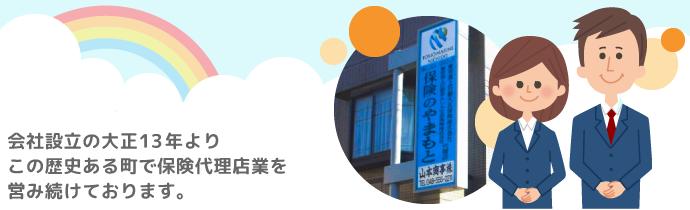 会社設立の大正13年よりこの歴史ある町で保険代理店業を営み続けております。